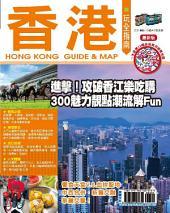 香港玩全指南15-16