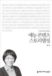 예능 콘텐츠 스토리텔링: [2015 커뮤니케이션 이해총서]