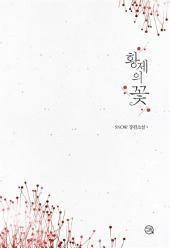황제의 꽃 [5화]