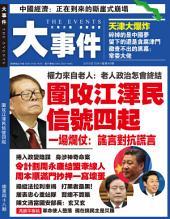 《大事件》第48期: 圍攻江澤民信號四起