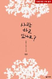 [합본] 사랑하고 있나요 (전2권/완결)