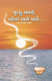 Death: Before, During & After...: What happens when you Die (Gujarati)