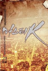 마스터 k 21(완결)