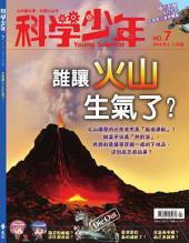 科學少年雜誌(第7期/2015年2月號): GM007