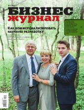 Бизнес-журнал, 2013/09: Пермский край
