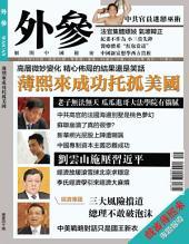 《外參》第40期: 薄熙來成功托孤美國(PDF)