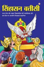 Sinhasan Battisi : सिंहासन बत्तीसी: 32 पुतलियों पर आधारित ज्ञान, विवेक और न्यायप्रियता की शिक्षा देने वाली कहानियां