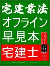 『 「宅建業法」 オフライン早見本 for 宅建士 2017 』: (2016年06月03日改正 Update版)