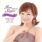 [드럼악보]사랑의 자리-염수연: 한마음 아리랑(2013.03) 앨범에 수록된 드럼악보