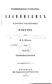 Сравнительная грамматика славянских и других родственных языков: Часть II.