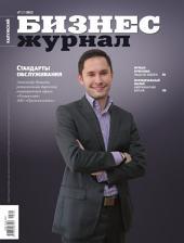 Бизнес-журнал, 2012/07: Калужская область
