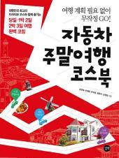 자동차 주말여행 코스북(개정1판): 우리나라 최초 자동차 여행 코칭북