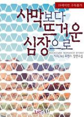 [세트] 사막보다 뜨거운 심장으로 (전2권/완결)
