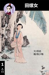 田螺女-汉语阅读理解 Level 1 ,有声朗读本: 汉英双语