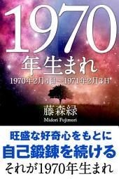 1970年(2月4日〜1971年2月3日)生まれの人の運勢