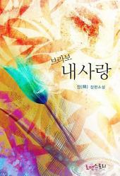 [세트] 브라보 내 사랑 (전2권/완결)