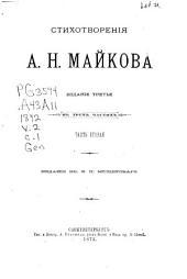 Стихотворенія А.Н. Майкова: в трех частях, Том 2