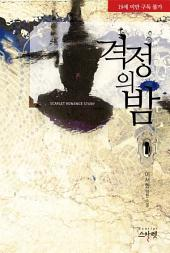 격정의 밤 (미공개 외전 수록): 1권