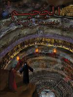 Inferno  The Art Collection  Arabic Edition  PDF