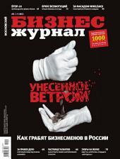 Бизнес-журнал, 2011/01