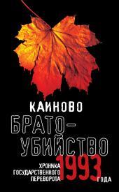 Каиново братоубийство. Хроника государственного переворота 1993 года (сборник)