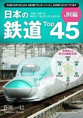 日本の鉄道Top45 JR編