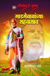 Gadgebabanchya Sahawasat / Nachiket Prakashan: गाडगेबाबांच्या सहवासात