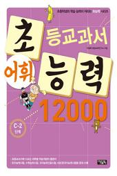 초등교과서 어휘능력 12000 C-2단계: 초등학생의 학습 능력이 자라는 초능력 시리즈