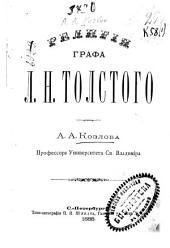 Религия графа Л. Н. Толстого