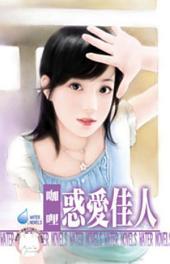 惑愛佳人~四季戀集之一: 禾馬文化水叮噹系列135