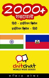 2000+ हिंदी - हाईटियन क्रियोल हाईटियन क्रियोल - हिंदी शब्दावली