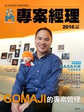 專案經理雜誌第28期(2016年08月): GOMAJI的專案管理