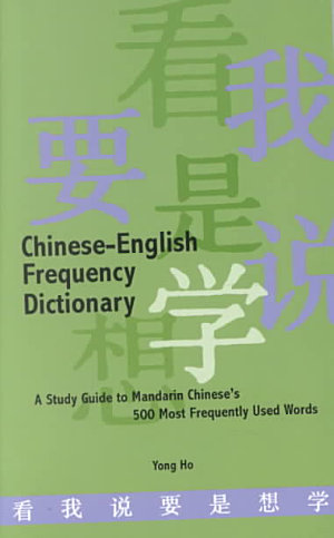 Chinese English Frequency Dictionary