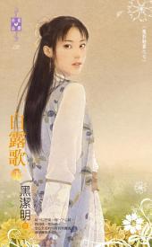 白露歌(下)~魔影魅靈之七: 禾馬文化珍愛晶鑽系列119