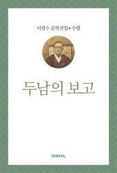 이광수 문학전집 수필 29- 두남의 보고