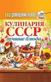Ваш домашний повар. Кулинария СССР. Лучшие блюда