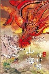 (繁)暗行御史的崛起 《卷二》: 山海封神榜 前傳 (Traditional Chinese Edition)