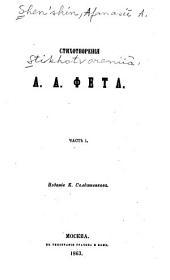 Стихотворения А. А. Фета