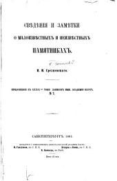Свѣдѣнія и замѣтки о малоизвѣстных и неизвѣстных памятниках