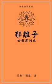 郁離子: 四部叢刊本