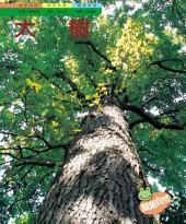 大樹: 親親自然122