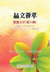 晶文薈萃 精選文章(第八輯) 電子書