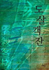 도살객잔 2