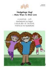 Hedgehogs Hug! Japanese Version Harinezumi no hagu!: - Many Ways to Show Love -Ironna ai no tsutaekata