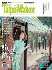 Taipei Walker 245期 9月號: 鐵道旅行