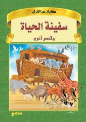 حكايات من القرآن: سفينة الحياة وقصص أخرى