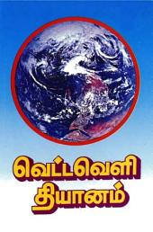 Vettaveli Dhiyaanam