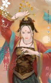 女神轉生∼眾神夢記 卷六: 禾馬文化珍愛系列064