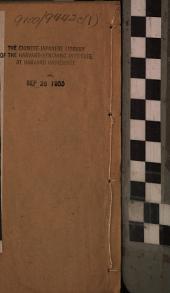 琅環獺祭十二種: 第 1-6 卷
