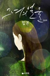 [합본] 그녀의 얼굴 (전2권/완결)